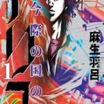 Review Manga Alice In Borderland / Imawa No Kuni No Alice (2010)